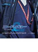 フジテレビ系 月9ドラマ::コード・ブルー ドクターヘリ緊急救命 2nd season オリジナル・サウンドトラック【CD】