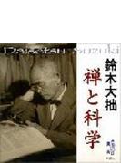 禅と科学 新潮cd 講演