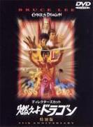 ディレクターズ・カット 燃えよドラゴン 特別版【DVD】