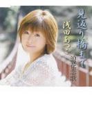 見返り橋まで/浪花恋歌【CDマキシ】