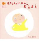 赤ちゃんのための童謡 0歳~2歳半用【CD】 2枚組