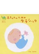 にこにこ赤ちゃん 赤ちゃんのためのクラシック 0-2歳用