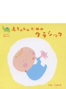 にこにこ赤ちゃん 赤ちゃんのためのクラシック 0-2歳用