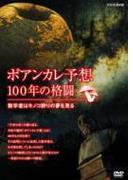 ポアンカレ予想 100年の格闘~数学者はキノコ狩りの夢を見る~