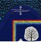 割れ渋栗【CD】