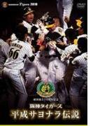 球団創立75周年記念 阪神タイガース 平成サヨナラ伝説
