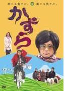 かずら【DVD】