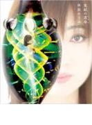 集結の運命【CDマキシ】