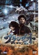 プランゼット【DVD】