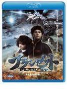 プランゼット 【Blu-ray】【ブルーレイ】