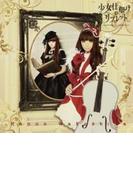 少女仕掛けのリブレット ~LOLITAWORK LIBRETTO~【CD】
