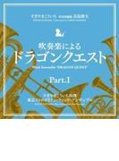 吹奏楽による「ドラゴンクエスト」PartI【CD】