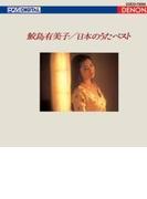 日本のうたベスト【Blu-spec CD】