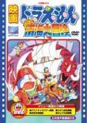 映画ドラえもん のび太の南海大冒険【DVD】
