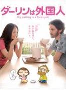 ダーリンは外国人【DVD】 2枚組
