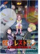 怪談レストラン 3 <最終巻>【DVD】 2枚組