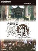 NHK特集 大禅問答 法戦~若き雲水たちの永平寺【DVD】