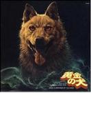 黄金の犬【CD】