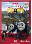 劇場版 きかんしゃトーマス 伝説の英雄【DVD】