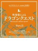 吹奏楽による「ドラゴンクエスト」Part.II【CD】