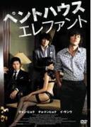 ペントハウス エレファント【DVD】