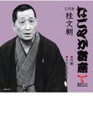 なごやか寄席 三代目 桂文朝::代脈/ちりとてちん【CD】