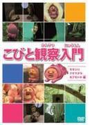 こびと観察入門 モモジリ クサマダラ モクモドキ編【DVD】