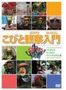 こびと観察入門 ハナガシラ キノコビト バイブスマダラ編【DVD】