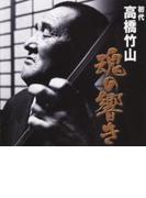 初代高橋竹山 魂の響き【CD】 2枚組