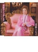 哀愁のシンデレラ/白い花~ニューボーカル~【CDマキシ】