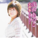 浅田あつこ全曲集~見返り橋まで~【CD】