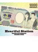 林原めぐみのHeartful Station 1000回プレミアムCD【CDマキシ】