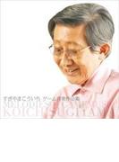 すぎやまこういち ゲーム音楽作品集【CD】 2枚組