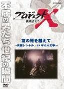 プロジェクトX 挑戦者たち 友の死を越えて ~青函トンネル・24年の大工事~