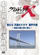 プロジェクトX 挑戦者たち 男たち不屈のドラマ 瀬戸大橋 ~世紀の難工事に挑む~