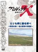 プロジェクトX 挑戦者たち えりも岬に春を呼べ ~砂漠を森に・北の家族の半世紀~