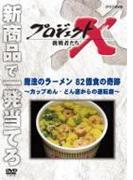 プロジェクトX 挑戦者たち 魔法のラーメン 82億食の奇跡 ~カップめん・どん底からの逆転劇~