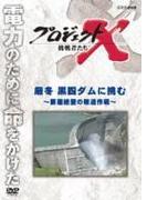 プロジェクトX 挑戦者たち 厳冬 黒四ダムに挑む ~断崖絶壁の輸送作戦~【DVD】