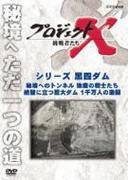 プロジェクトX 挑戦者たち シリーズ黒四ダム 「秘境へのトンネル 地底の戦士たち」「絶壁に立つ巨大ダム 1千万人の激闘」