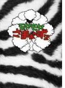 モヤモヤさまぁ~ず2 DVD-BOX(VOL.10、VOL.11)【DVD】 2枚組