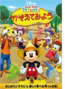 ミッキーマウス クラブハウス/かぞえてみよう【DVD】