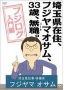 埼玉県在住、フジヤマオサム、33歳、無職(ニート)。~フジログ入門編~【DVD】