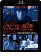 パラノーマル・アクティビティ第2章/TOKYO NIGHT【ブルーレイ】