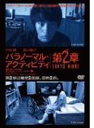 パラノーマル・アクティビティ第2章/TOKYO NIGHT【DVD】