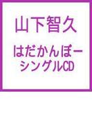 はだかんぼー【CDマキシ】