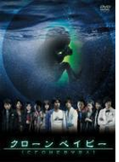 クローン ベイビー【DVD】 4枚組