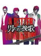 男たちの挽歌 A BETTER TOMORROW【CD】