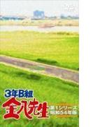 3年B組金八先生 第1シリーズ DVD-BOX【DVD】 8枚組
