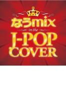 なうmix!! IN THE J-POP COVER mixed by DJ eLEQUTE【CD】 2枚組