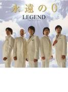 永遠の0【CDマキシ】
